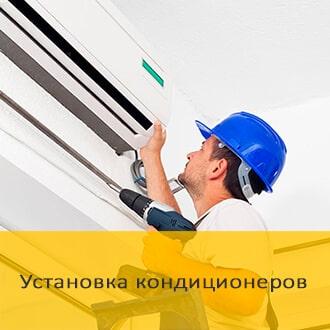 Продажа и установка кондиционеров уфа кондиционер настенный домашний